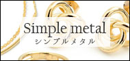 シンプルメタルアクセサリー